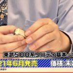 【東武500系リバティ】鉄道模型をポポンデッタが「また」発売延期 そんな中TOMIXが発売発表で潰しにかかる ツイッターの日本のトレンドに