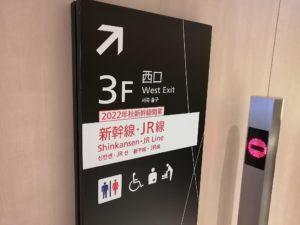 【気が早すぎる】長崎新幹線途中駅の諫早駅には既に新幹線の案内が 「2022年秋新幹線開業」と表記
