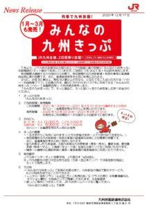 【JR九州】「みんなの九州きっぷ」は好評につき1月~3月も発売 若干値上げ