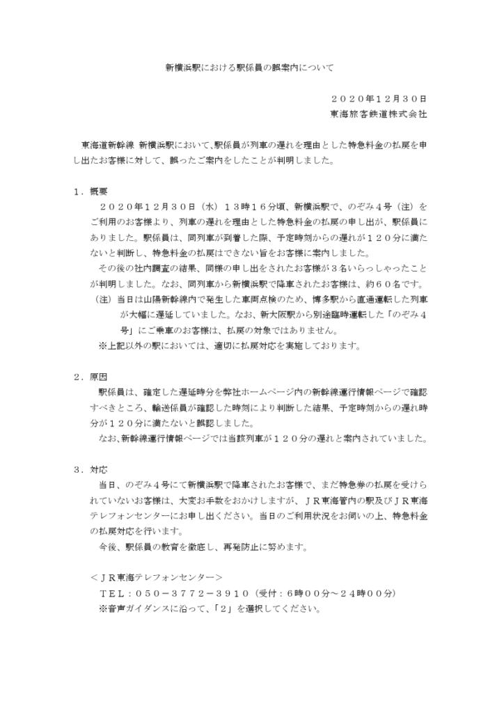情報 jr 東海 運行