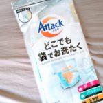 【旅行や出張に】アタックZEROの「どこでもお洗たく袋」が身軽になって便利すぎた