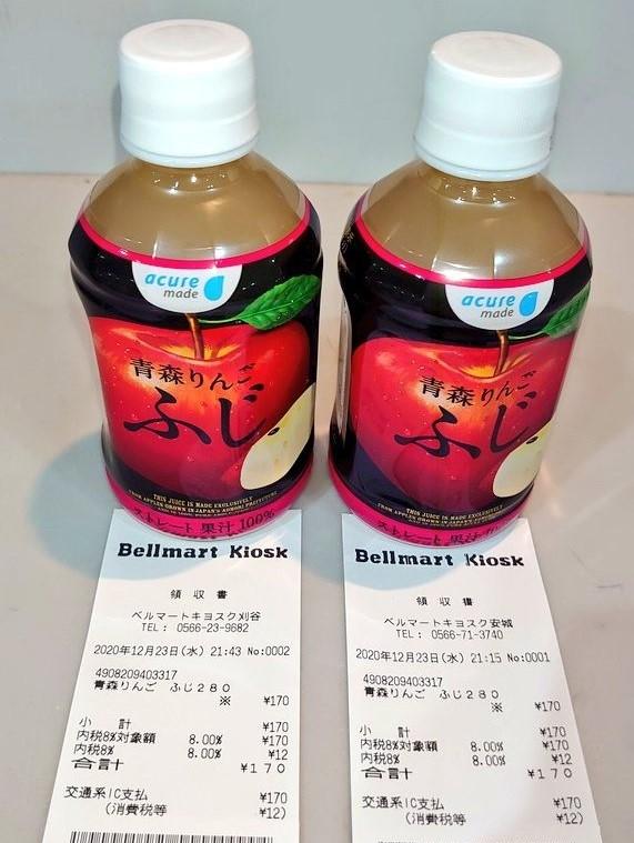 【JR東日本の青森りんご】JR東海キオスク・ベルマートで初めて発売開始 駅ナカ自販機の人気商品