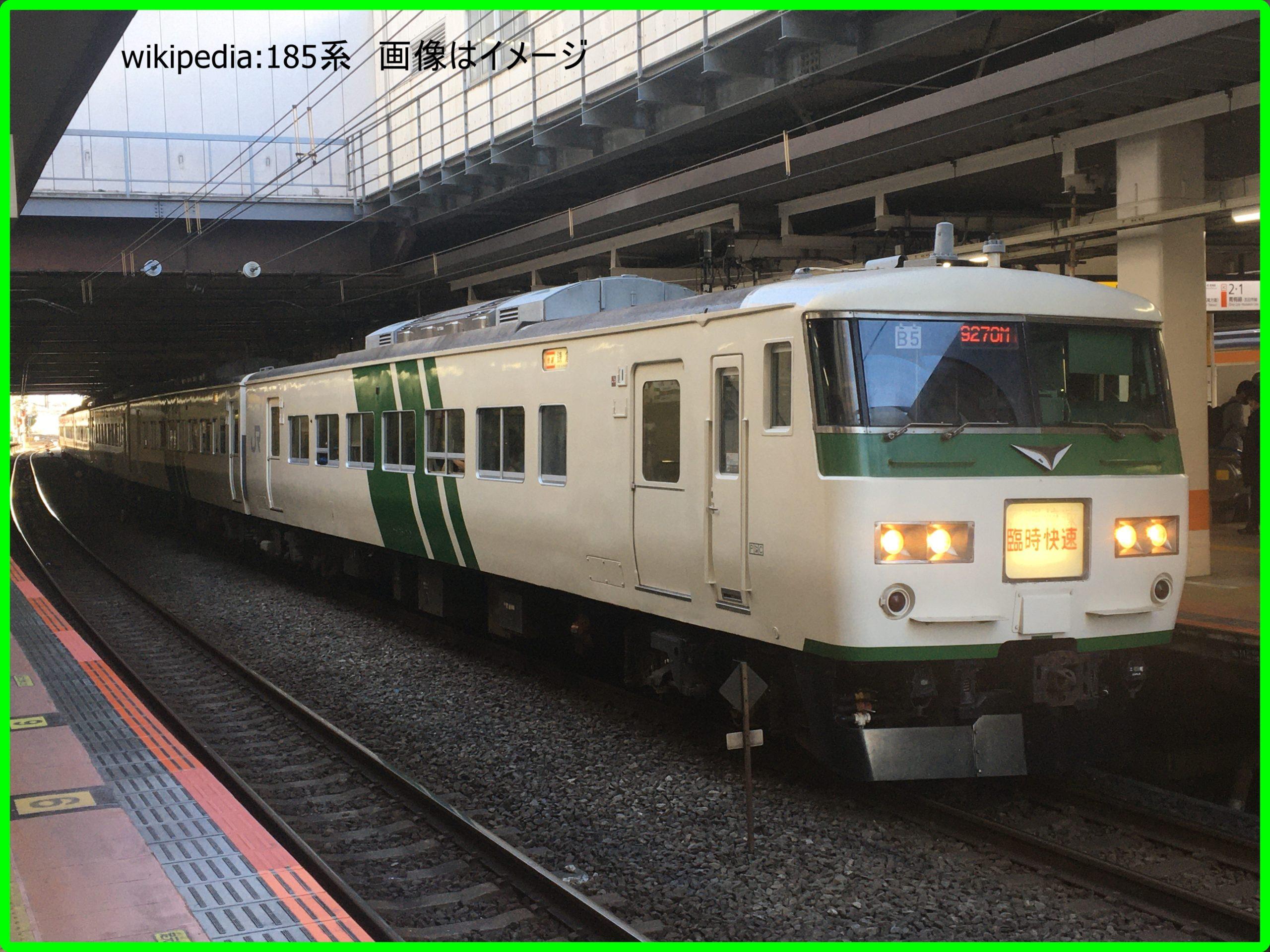 【JR東日本】終夜運転2021取りやめへ  初日の出号も中止か