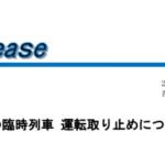【JR西日本】2021終夜運転をコロナで中止 臨時列車も運休
