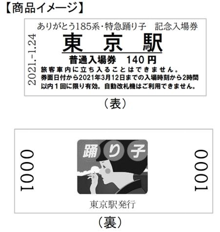 JR東日本、「ありがとう185系特急踊り子」記念入場券発売