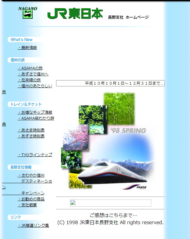 "『JR東』支社""Webページ""を閉鎖 秋田、長野、千葉支社"