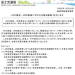 JR北海道1300億円・四国1000億円、国が支援 貨物も対象に