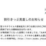 【JR九州】2枚きっぷ・往復割引・きっぷ廃止へ 一部は値上げして継続