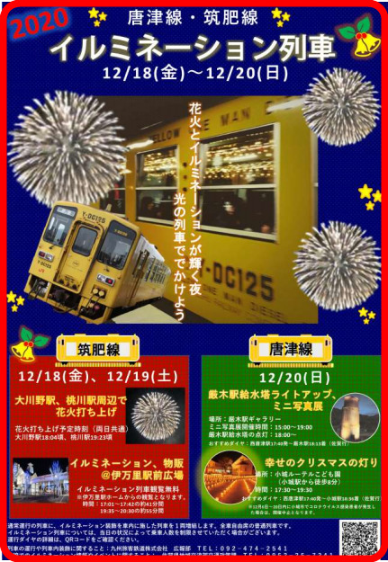 【JR九州】イルミネーション列車運転 唐津線・筑肥線で実施 打ち上げ花火も
