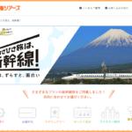 東海道新幹線半額割引きっぷ2021年3月まで継続へ JR東海ツアーズ発表