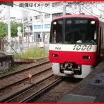 【京急】2020-2021年終夜運転実施へ 川崎大師初詣 コロナ対策で一部12両編成で運転
