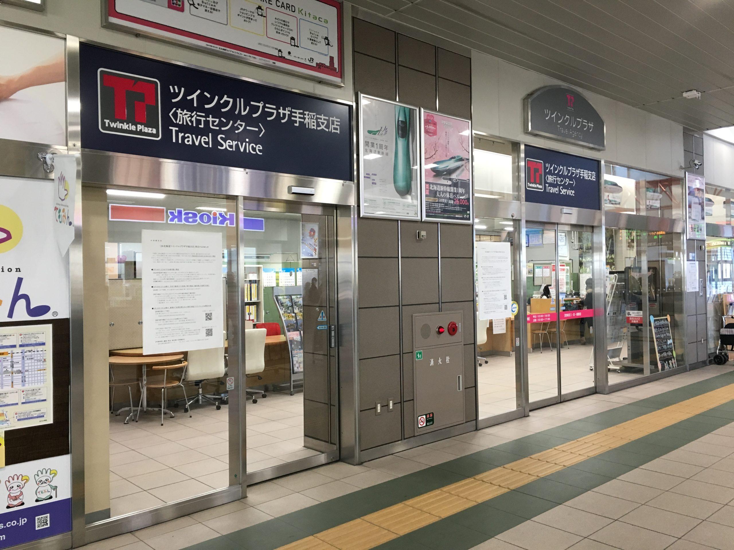JR北海道「ツインクルプラザ」全店閉店 新型コロナで1年前倒し