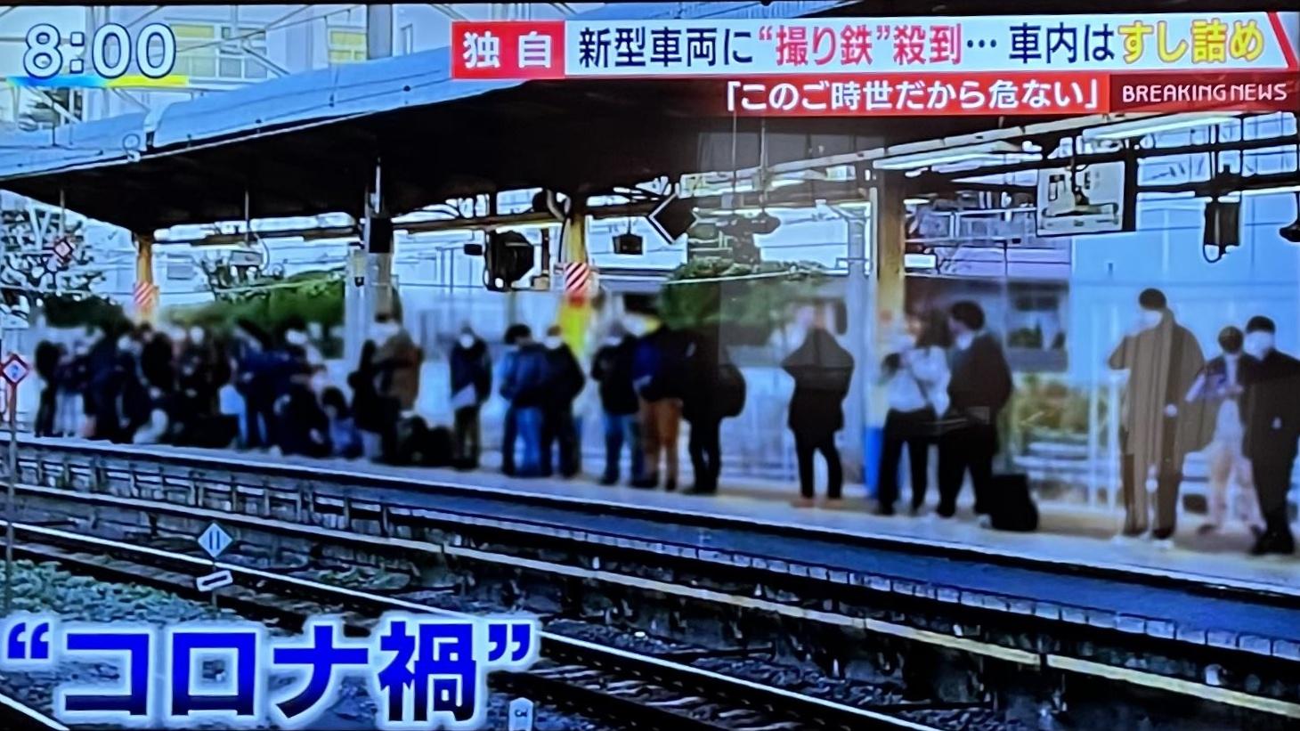 【悲報】朝のニュースにE235系での暴走が取り上げられる 撮り鉄がブチ切れマスコミも同類だと反論殺到