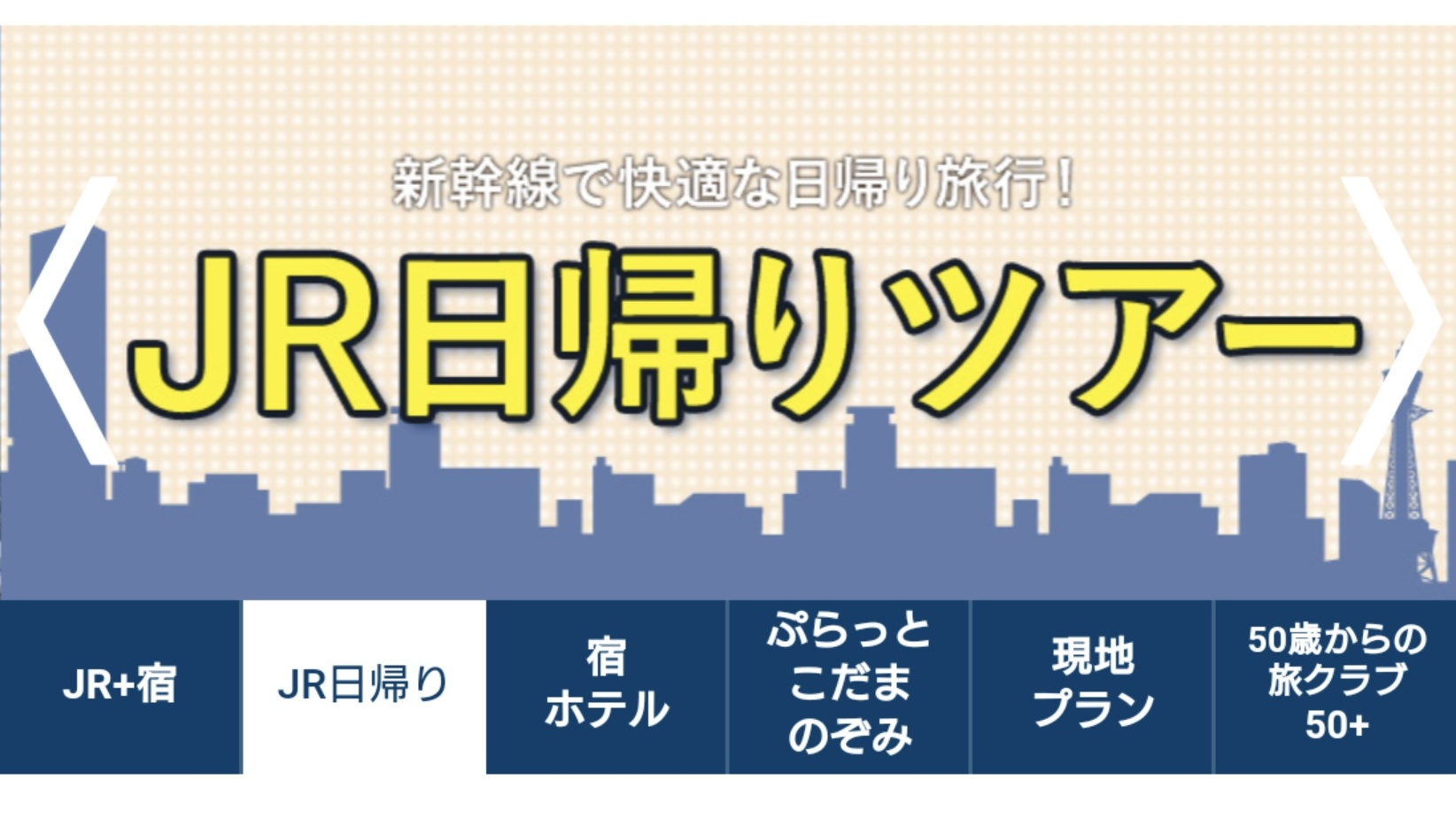 【GoToトラベル】東京・名古屋・仙台が格安 日帰りでの使いやすさは?
