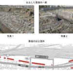【JR東日本】明治初期の遺構「高輪築堤」の出土について正式に発表 保存や公開展示を検討