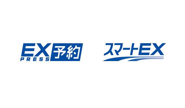 予約 ex 「EX予約サービス」きっぷの買い方、使い方|JR新幹線ネット