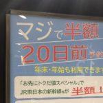 【JR東日本】駅広告ポスターのキャッチコピーに「マジで」を使用 「客に失礼」「作った人に気が知れない」と非難殺到