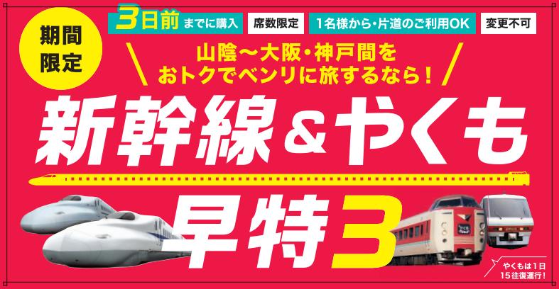【5000円】新幹線&やくも早特3で新大阪~出雲市がさらに安く、3日前まで予約可能に