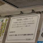 【富山】市内電車に日本一長い駅名が誕生 トヨタモビリティ富山 Gスクエア五福前(五福末広町)