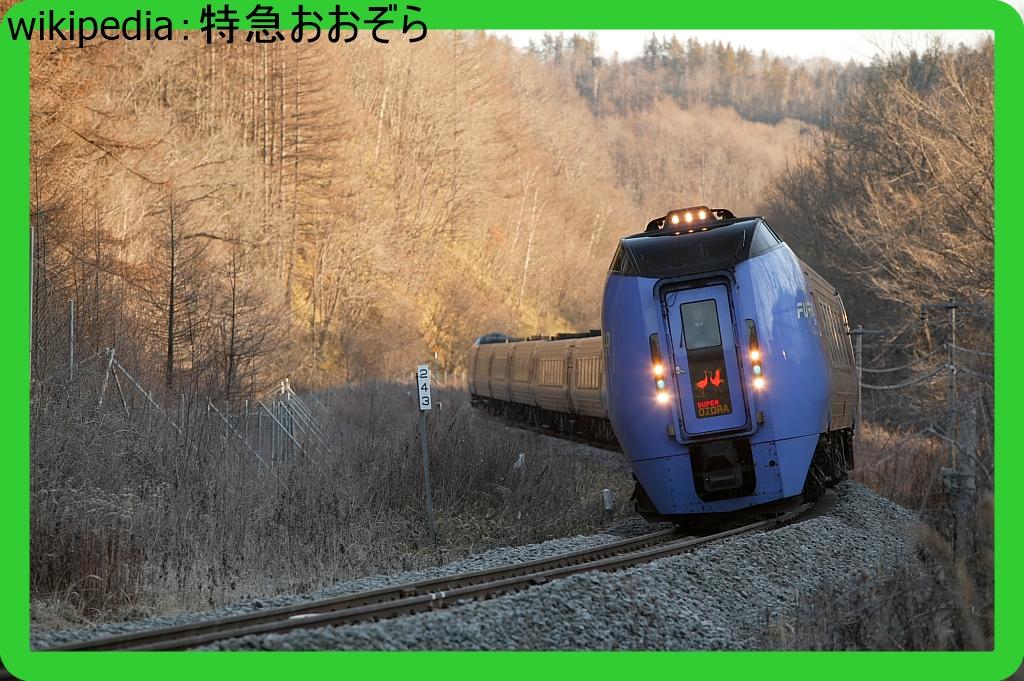 【JR北海道】コロナ減便・18駅廃止 2021年3月ダイヤ改正で