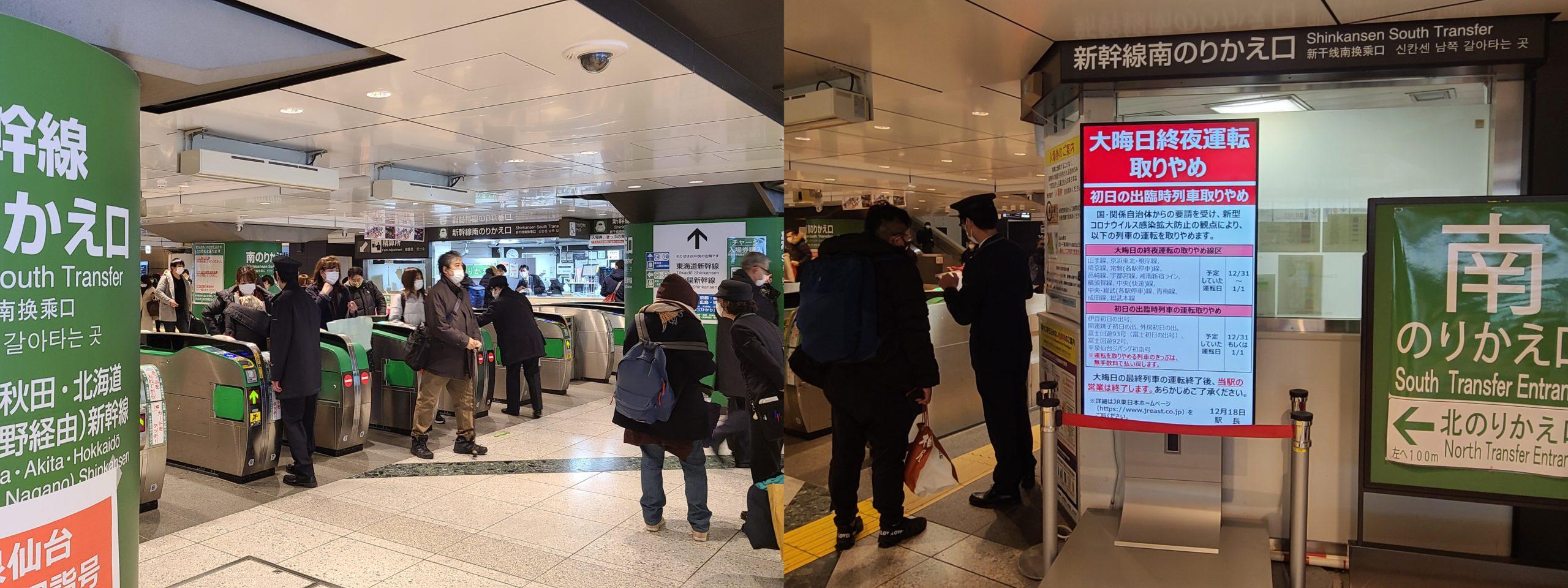【帰省ラッシュ・終夜なし】年末年始は異常な混雑状況 東京駅では空席表示のみ