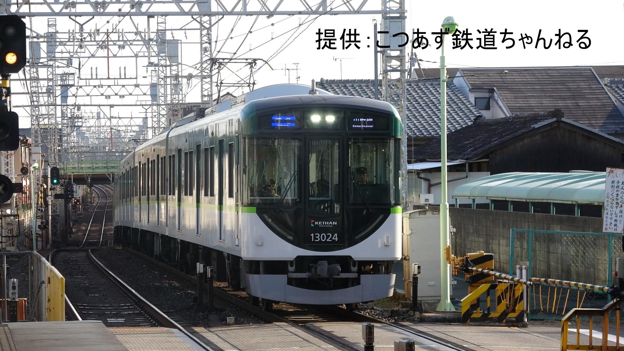 京阪6連化・減車を発表、1月31日ダイヤ改正で 一体なぜ?
