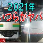 """""""乗るなら今!""""「引退」が近い!決定済!鉄道車両『5選』 21年春"""