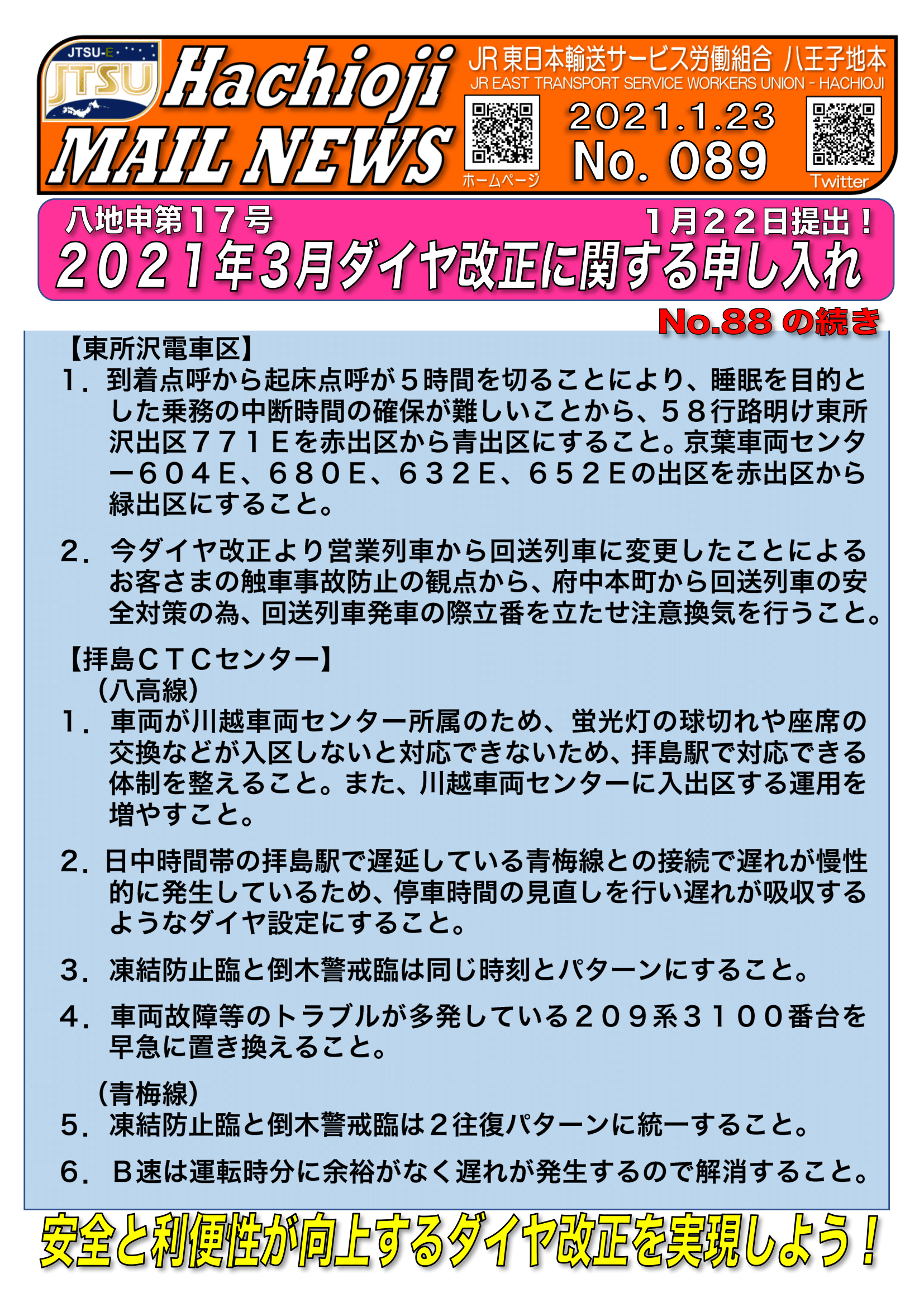 【JR東日本】209系3100番台は早急に置き換え 労組が車両故障多発を指摘