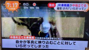 乗務員の中指事件で鉄道ファンと一般人が争う JR東日本「撮影に問題なし」