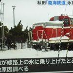 秋田臨海鉄道DE10-1251が脱線 雪の塊を乗り上げた