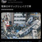【炎上】鉄道ファンが福知山や京急脱線事故をツイッターのネタに 「草」「乗客マックシェイク」 鉄道が好きなはずなのに一体なぜ?