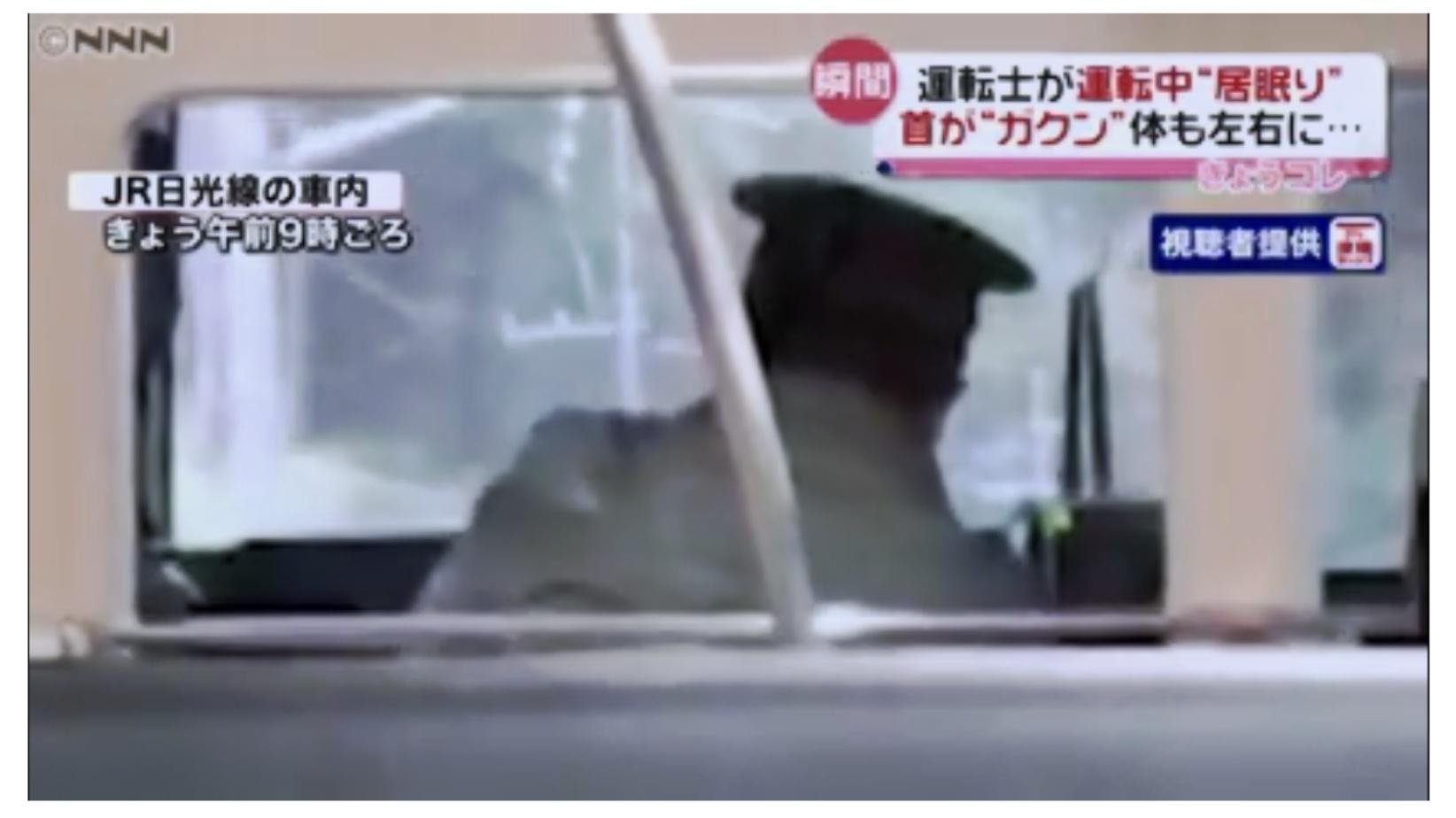 JR日光線で居眠り運転 乗客が動画をマスコミに提供し発覚 運転士「撮るだけじゃなくて起こして」
