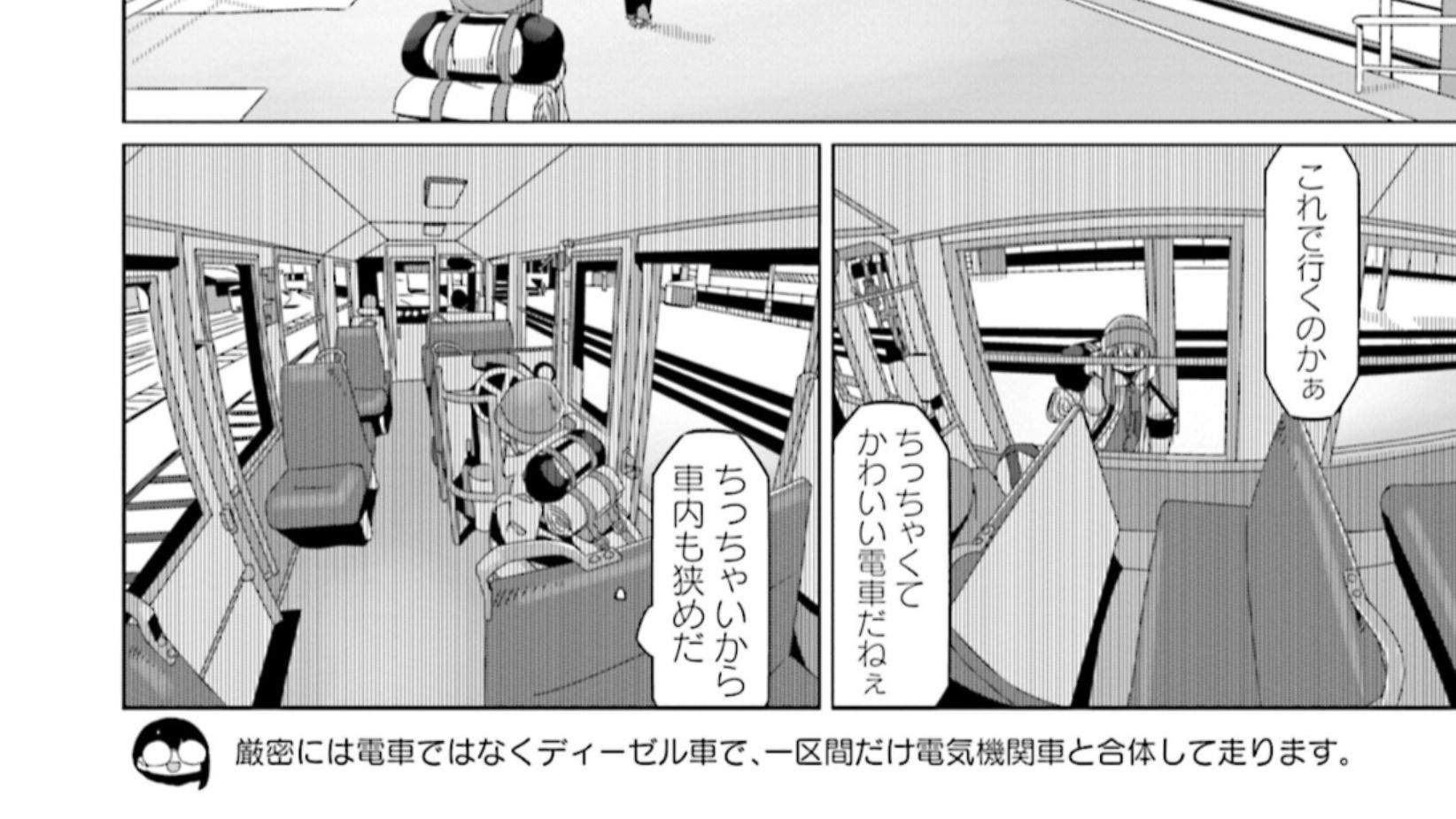 【電車ではなく気動車】「ゆるキャン」最新11巻で面倒くさい鉄オタ対策が 一体どういうこと?