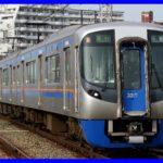 西鉄、運賃値上げを発表 新型コロナウイルスで乗客減少が理由