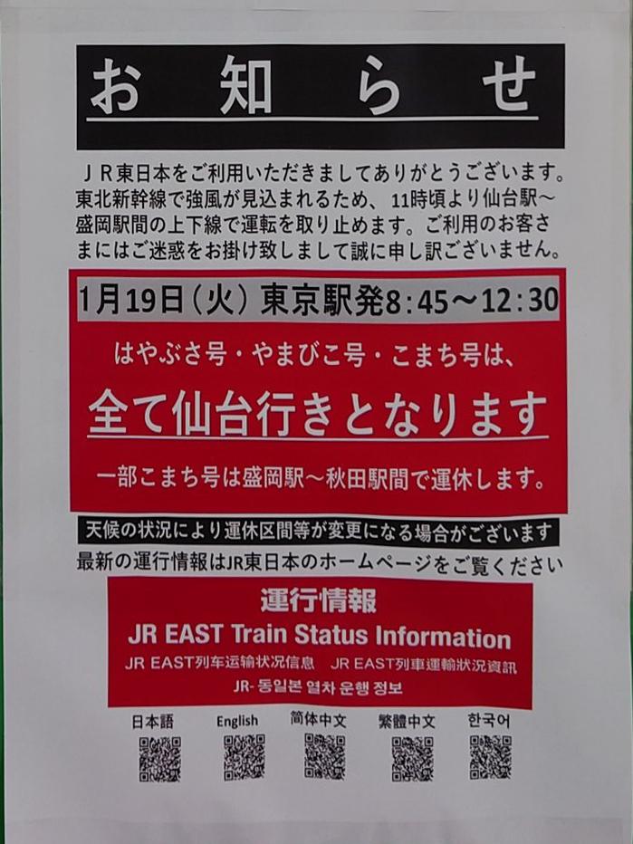 【東日本が分断される】19日に東北新幹線の仙台~盛岡で計画運休 強風が見込まれるため 秋田新幹線・常磐線も運休
