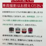 【警告を無視した結果】都営浅草橋駅が撮影禁止に 撮り鉄の運行妨害が原因