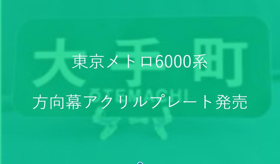 【東京メトロ】方向幕アクリルプレート発売 千代田線6000系を再現