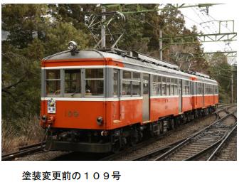 箱根登山鉄道モハ2形109号の引退へ ラストランは3月21日に決定