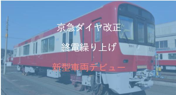 京急、ダイヤ改正2021年春を発表 平日終電繰り上げ・ウィング12両化