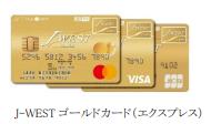 JR西日本、J-WESTゴールドカード発行へ 最大1万6000円分のポイントキャンペーン・黄色い限定ICOCA発行へ