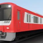 京急が新型1000形を正式発表 2021年春に4両編成2本投入 トイレ2つ設置やイベント向けにL/Cシートに