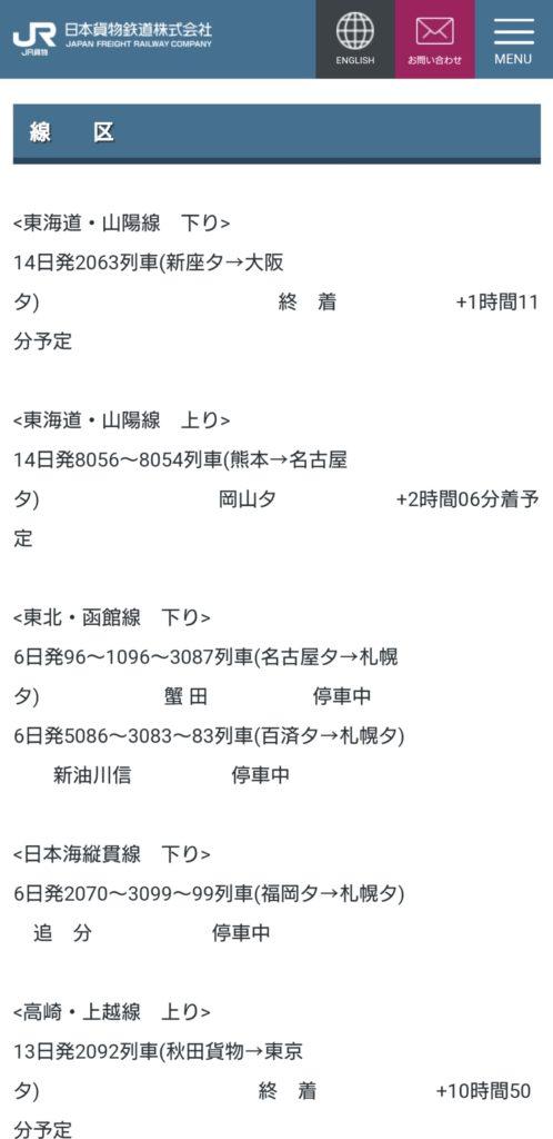 【異例】福岡から札幌に向かう3099列車が秋田で立ち往生 奥羽本線追分駅で9日間抑止 再開の目処立たず