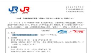 JR西日本・九州、「記念スーパー早特21」半額きっぷ発売 2021年2月12日から