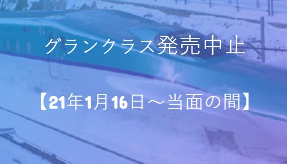 東北・北海道新幹線の車内サービス中止へ【21年1月16日~当面の間】