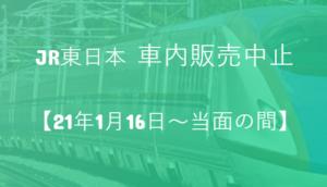 JR東日本、新幹線・在来線特急列車の車内販売中止へ【21年1月16日~当面の間】