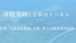 【北海道新幹線】第二青函計画、JAPIC新たに「津軽海峡」トンネル構想を検討