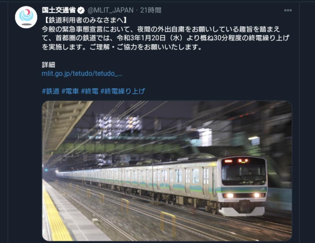 【流し撮りが上手すぎる】国交省のツイートが鉄オタの間で話題に 内容よりも写真が注目される