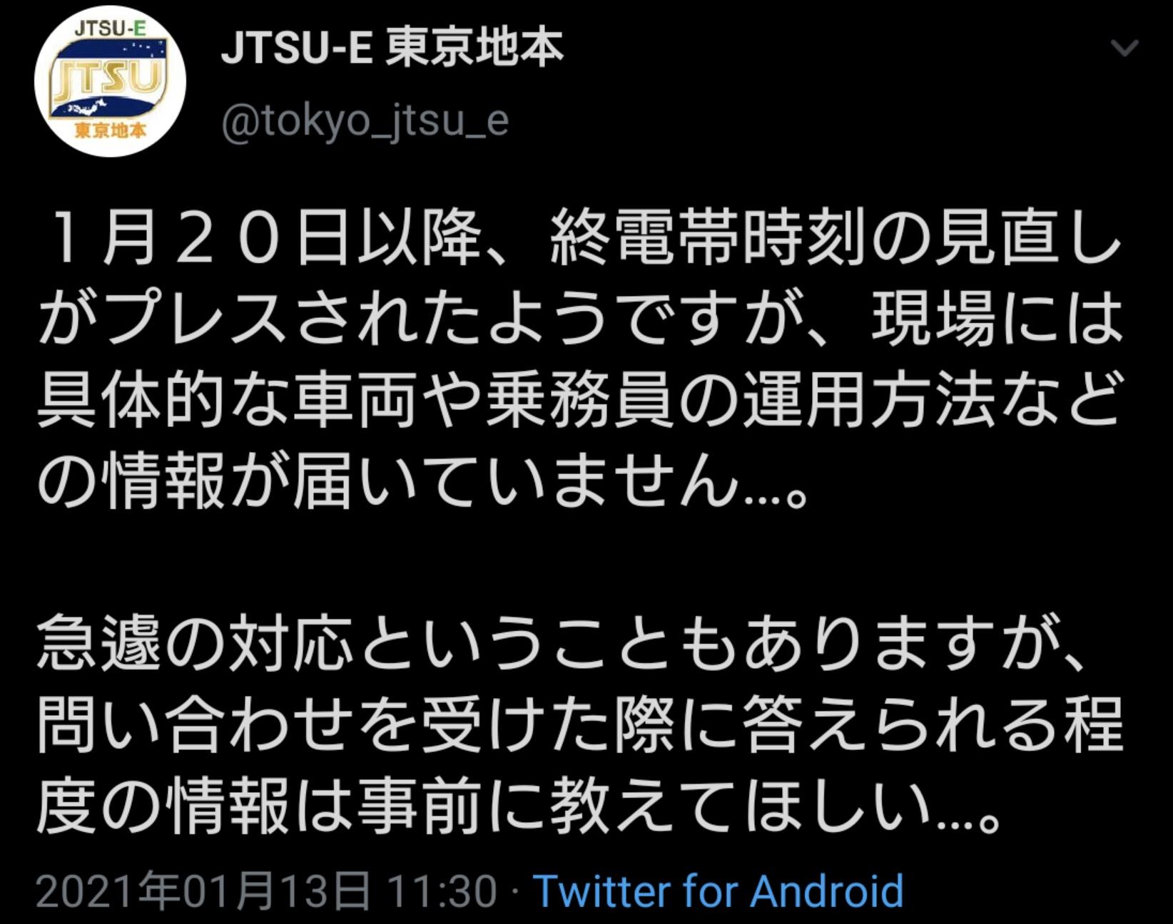 【JR東日本】突如発表された終電時刻の見直し プレスや報道だけで現場には情報届かず労働組合や駅員困惑