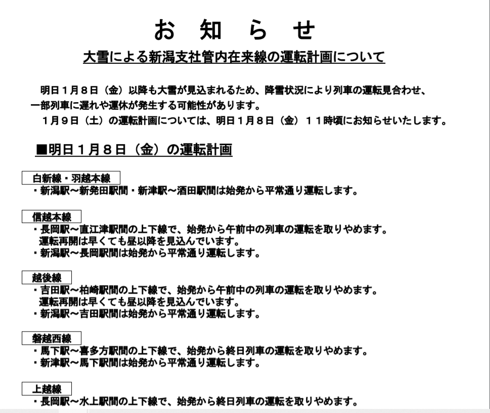 JR東日本大雪による計画運休発表