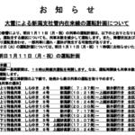 JR東日本、新潟大雪の運転計画発表 一部区間で運転再開へ